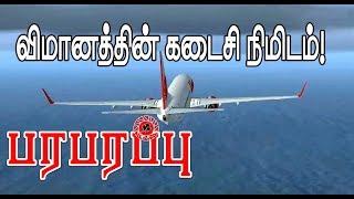 Lion Air விமானத்தின் இறுதி நிமிடத்தில் என்ன நடந்தது? | Paraparapu Aviation