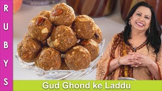 Gud Gond Ke Laddu Jarggery Gur Ki Mithai Recipe in Urdu Hindi - RKK