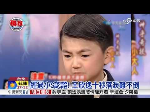 王欣逸演技爆發 13歲入圍金鐘獎男配角│中視新聞20160725