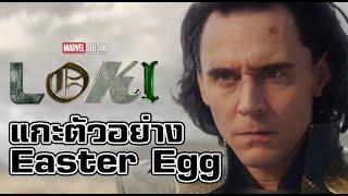 Loki Trailer (ซับไทย) แกะตัวอย่าง + Easter Egg [MCU Update]