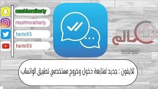 للايفون : جديد لمتابعة دخول وخروج مستخدمي تطبيق الواتساب ...