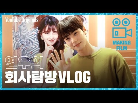 [Behind the scenes] Yunwoo's first attempt on vlogging | Top Management