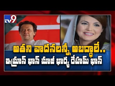 Imran Khan's ex-wife Reham mocks him over 'failed' Kashmir solidarity call