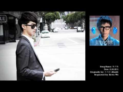 方大同 / 夠不夠 (翻唱) - cover by Justin Chen