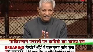 Kavi Yudh: Special poetic war on Mahagathbandhan against Modi