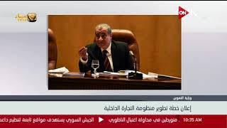 وزارة التموين.. إعلان خطة تطوير منظومة التجارة الداخلية     -