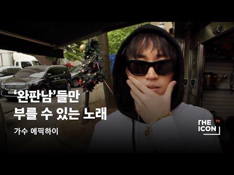 [ENG_가수 에픽하이] '완판남' 들만 부를 수 있는 노래