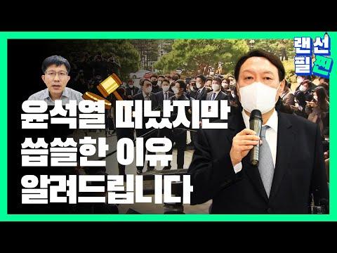 [랜선필진] 대선주자 지지율 1위? 화려했던 윤석열 사퇴와 검찰의 미래