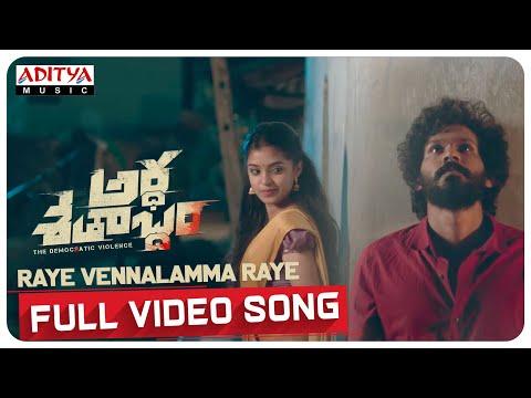 Full video song 'Raye Vennalamma Raye' from Ardhashathabdam