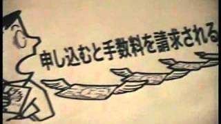 消費者金融連絡会2