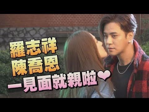 【激情KISS】羅志祥新MV陳喬恩跨刀演出 初見面就啾啾?