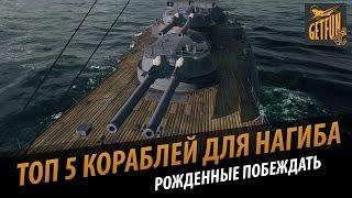 ТОП 5 кораблей для нагиба. версия ЗБТ.