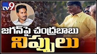 Election Fire: Chandrababu comments on Jagan..