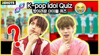 *K-POP idol quiz 아이돌 퀴즈* 여러분은 몇 개나 맞히실 수 있나요?! 😈😈 emoji quizㅣ두얼간이(2 idiots)ㅣ엔플라잉(N.flying) 재현 차훈