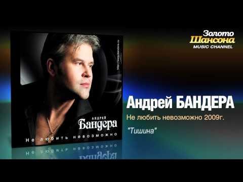 Андрей Бандера - Тишина (Audio)