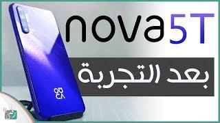 مراجعة هواوي نوفا 5 تي Nova 5T | هاتف جذاب بمواصفات رائدة