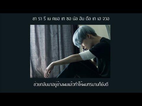 TAEMIN - I'm Crying (Korean ver.) [Thaisub/Karaoke]