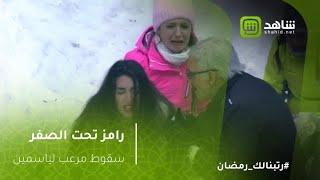 رامز تحت الصفر - سقوط مرعب لياسمين صبري في ثلج روسيا ...