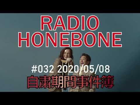 RADIO HONEBONE #032 (2020/05/08配信)