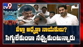 AP Assembly: CM Jagan slams Chandrababu on SCs and STs Iss..
