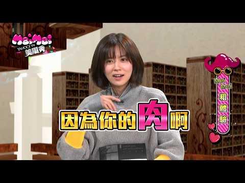 《MeiMei美周秀》第十二集:林予晞!談談空中那些大小事!