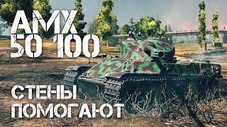 АМХ 50 100 - Стены помогают!