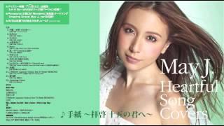 May J. / 手紙 〜拝啓 十五の君へ〜(カヴァーAL『Heartful Song Covers』より)