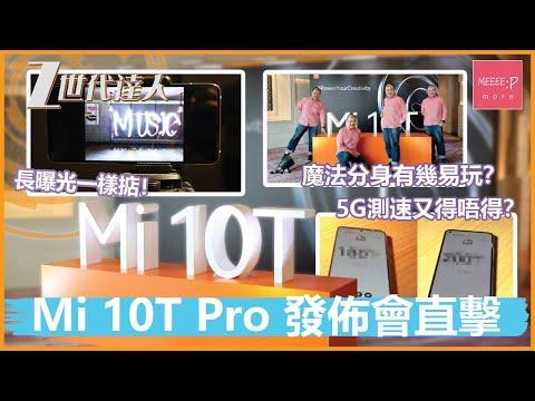 Mi 10T Pro發佈會直擊 魔法分身有幾易玩? 長曝光一樣掂!5G測速又得唔得?