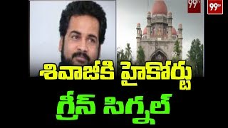 Telangana HC gives nod for actor Sivaji to the US travel..
