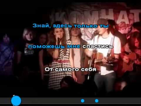 Комната - Обман тебе к лицу (Karaoke)