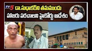 Produce Dr Sudhakar: HC directs AP govt..
