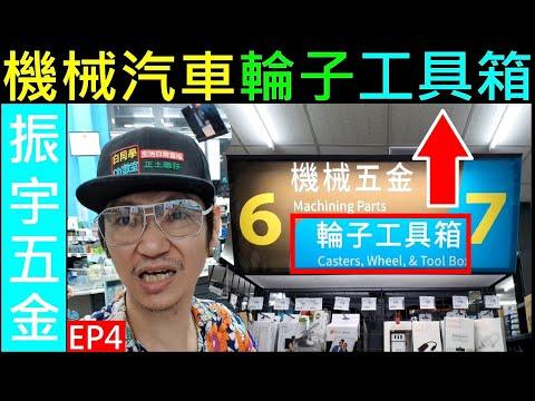 振宇五金EP4【DIY汽車百貨/輪子工具箱】民雄店/白同學店家實境