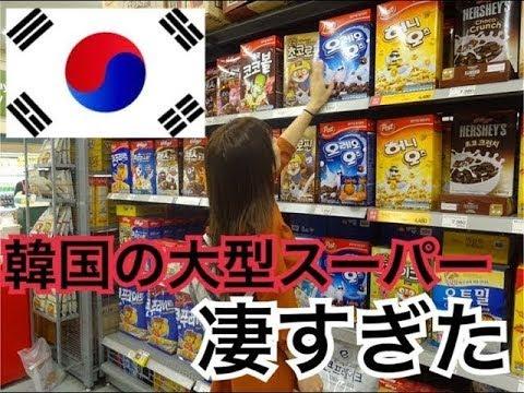 【韓国の大型スーパー行ってみた】驚きの連続。대박!