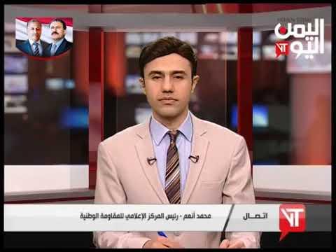 قناة اليمن اليوم - نشرة الثامنة والنصف 17-09-2019