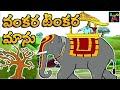 Telugu Rhymes | Vankara Tinkara Manu | వంకర టింకర మాను | Telugu Nursery Rhymes | Mango Telugu Rhymes