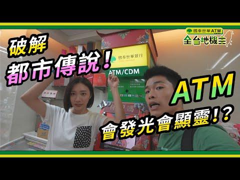 【全台地機主01】林祖媽抵加啦!有求有保庇~超鬧ATM來了