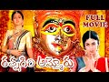 Ratnagiri Ammoroo || Telugu Full Movie || Gautami, Ramki, Kasthuri || Full HD