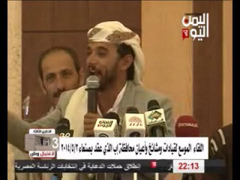 اللقاء الموسع لقيادات ومشائح واعيان محافظة اب الذي عقد بصنعاء (كامل)
