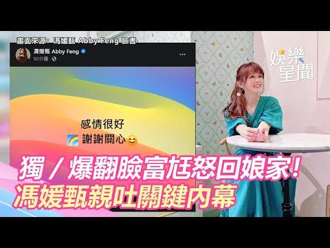 獨家/爆翻臉30億富尪怒回娘家!馮媛甄親吐關鍵內幕|三立新聞網 SETN.com