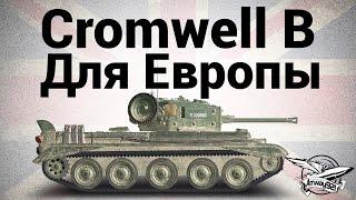 Cromwell B - Для Европы