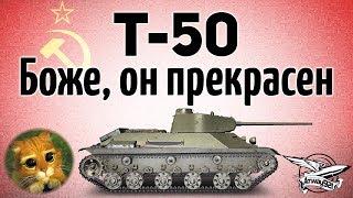 Т-50 - Боже, он прекрасен - Гайд