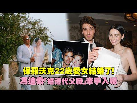 保羅沃克22歲愛女結婚了! 馮迪索「婚禮代父職」牽手入場