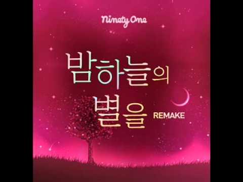 91 - 밤하늘의 별을 (Remake)