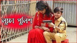 লুচ্চা পুলিশ । New Bangla Funny Video 2019। Luicca Police । New Comedy Video। New Koutuk। Chuto Dada