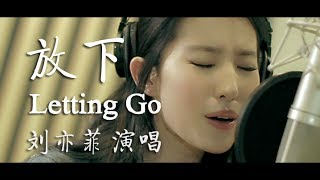 "THE FOUR 2 (2013) - MV ""Letting Go"" Liu Yifei's Version"