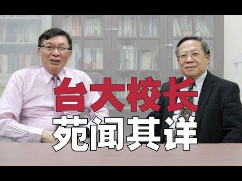 【苑举正】台湾大学副校长揭秘大学排名内幕!量子力学也能用来谈恋爱