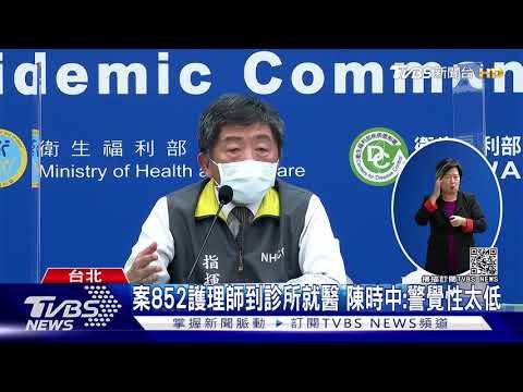 案852護理師到診所就醫 陳時中:警覺性太低 TVBS新聞