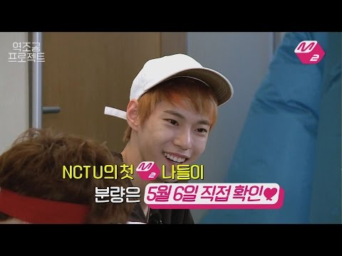 [M2]NCT U 역조공 프로젝트 미리보기!