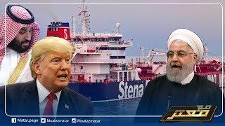 السعودية تفرج عن سفينة ايرانية .. و ترامب: ايران لا ش ...