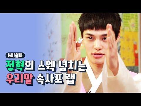 [쑈미옵빠] 2화클립 #1 정혁의 스웩넘치는 속사포 랩